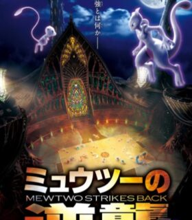 Pokemon pelicula 22 Mewtwo no Gyakushuu Evolution