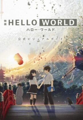 Hello World [Pelicula]